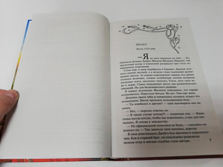 Иллюстрация 3 из 13 для Филиппа - Бертрис Смолл | Лабиринт - книги. Источник: dbyyb
