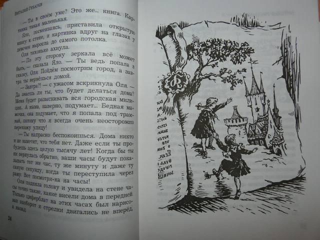 Иллюстрация 2 из 10 для Королевство кривых зеркал: Повесть - Виталий Губарев   Лабиринт - книги. Источник: Tais
