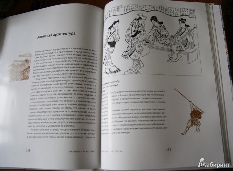 Иллюстрация 9 из 12 для Японское искусство | Лабиринт - книги. Источник: Ната В.