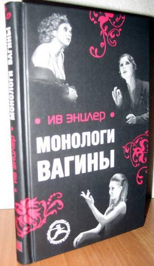 книга ив энцлер монологи вагины