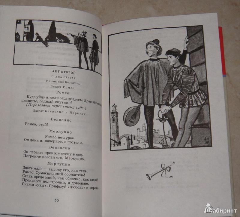 Иллюстрация 4 из 20 для Ромео и Джульетта - Уильям Шекспир | Лабиринт - книги. Источник: Natalia12345