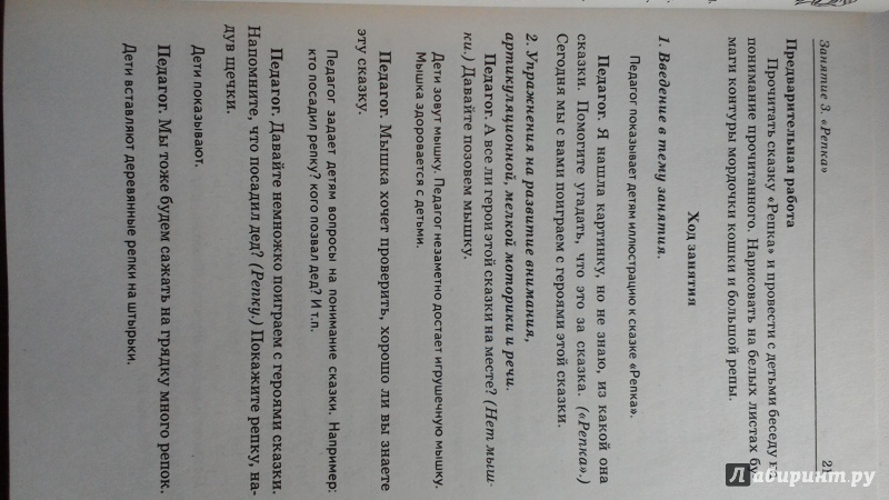 Иллюстрация 6 из 8 для Креативные занятия-развлечения для детей 3-5 лет с ОНР. Пособие для логопедов и воспитателей - Елагина, Иванова | Лабиринт - книги. Источник: Лабиринт