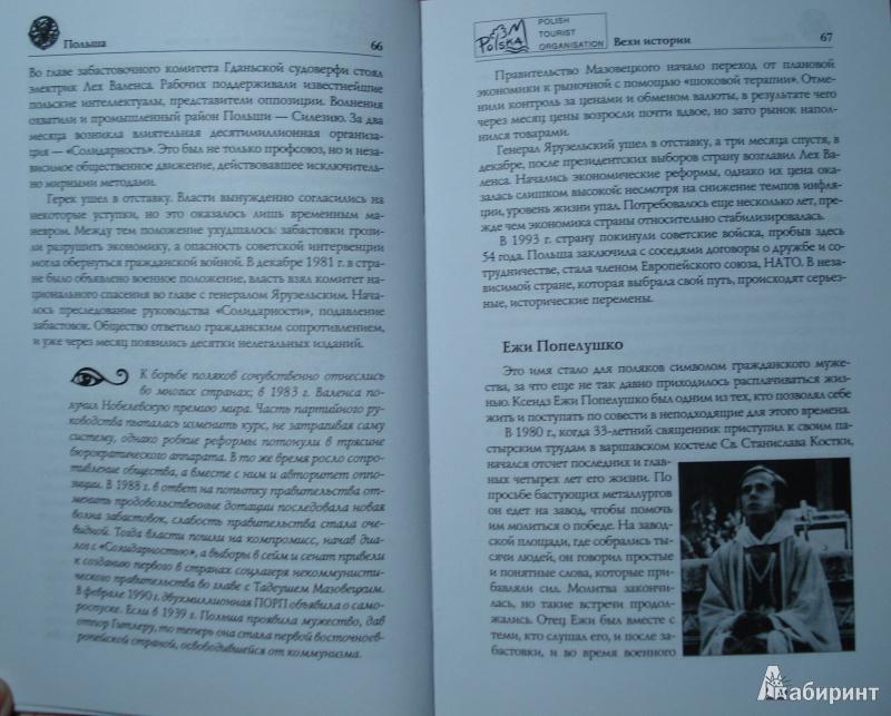 Иллюстрация 4 из 32 для Польша. Тысячелетнее соседство - Евгений Крушельницкий | Лабиринт - книги. Источник: helgmar