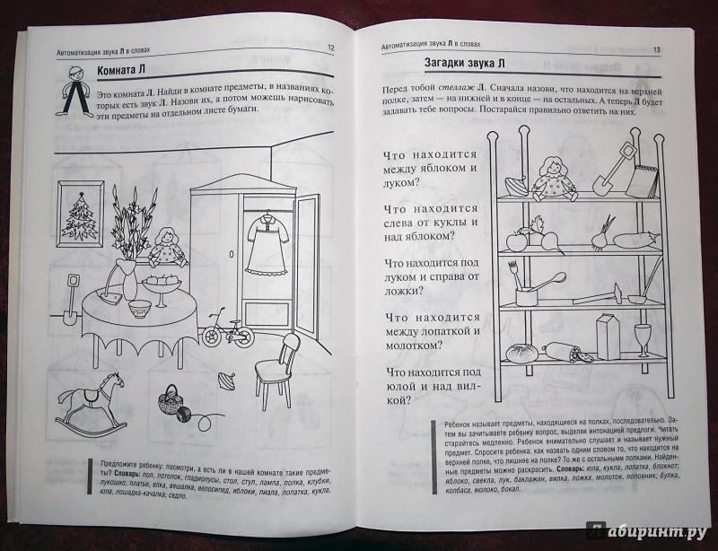 Иллюстрация 11 из 23 для Приключения Л. Логопедические игры - Баскакина, Лынская | Лабиринт - книги. Источник: nata_romina