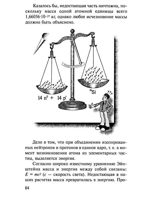 Иллюстрация 12 из 12 для Увлекательная химия. Просто о сложном, забавно о серьезном - Михаил Левицкий | Лабиринт - книги. Источник: Рыженький