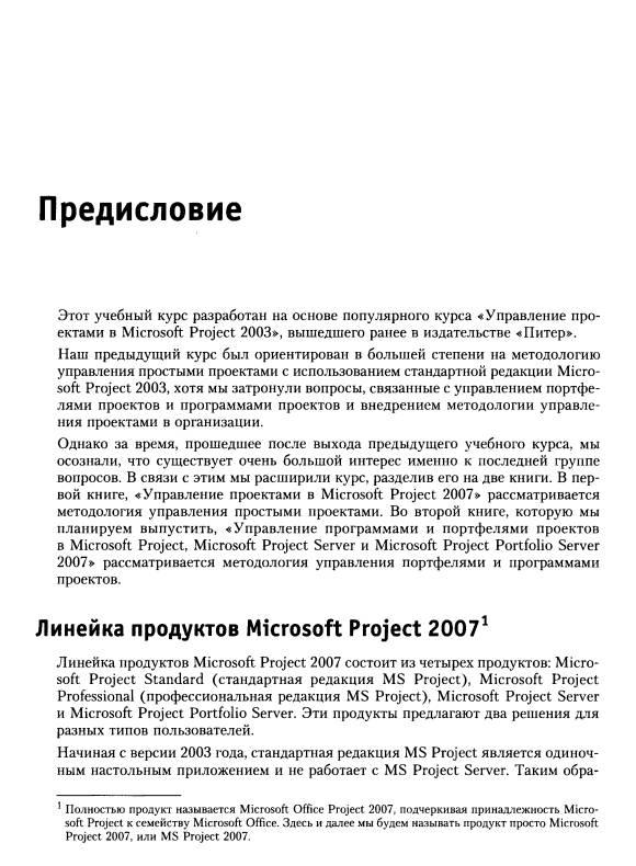 Иллюстрация 1 из 12 для Управление проектами в Microsoft Project 2007. Учебный курс (+CD) - Вадим Богданов   Лабиринт - книги. Источник: Joker