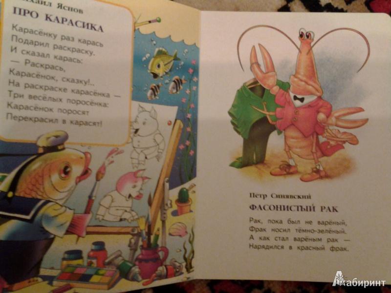 Иллюстрация 6 из 10 для Кукушка кукушонку купила капюшон. Скороговорки - Варденга, Демьянов, Грахов | Лабиринт - книги. Источник: Сидорова  Диана