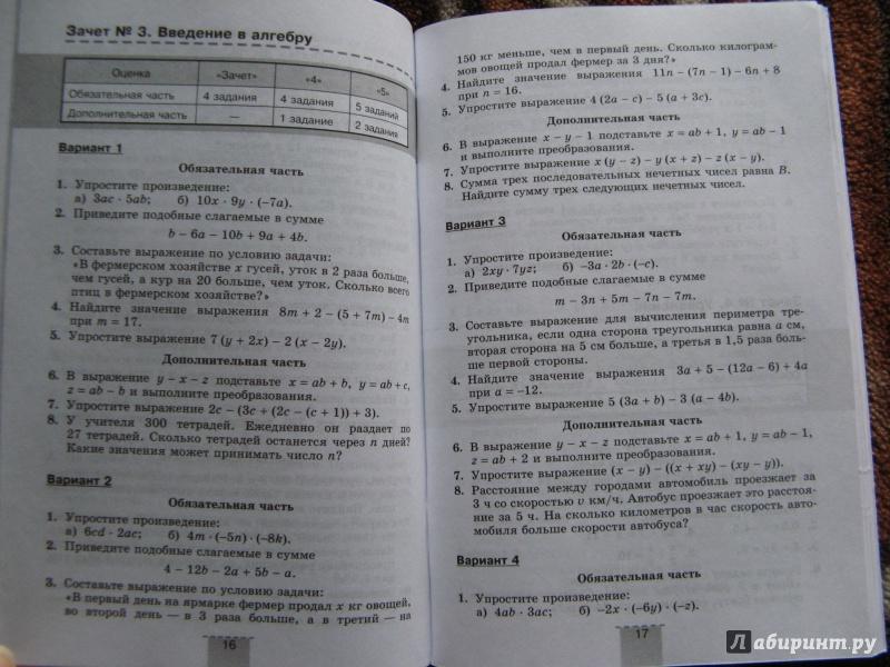 Контрольные работы по алгебре кузнецова минаева 3312