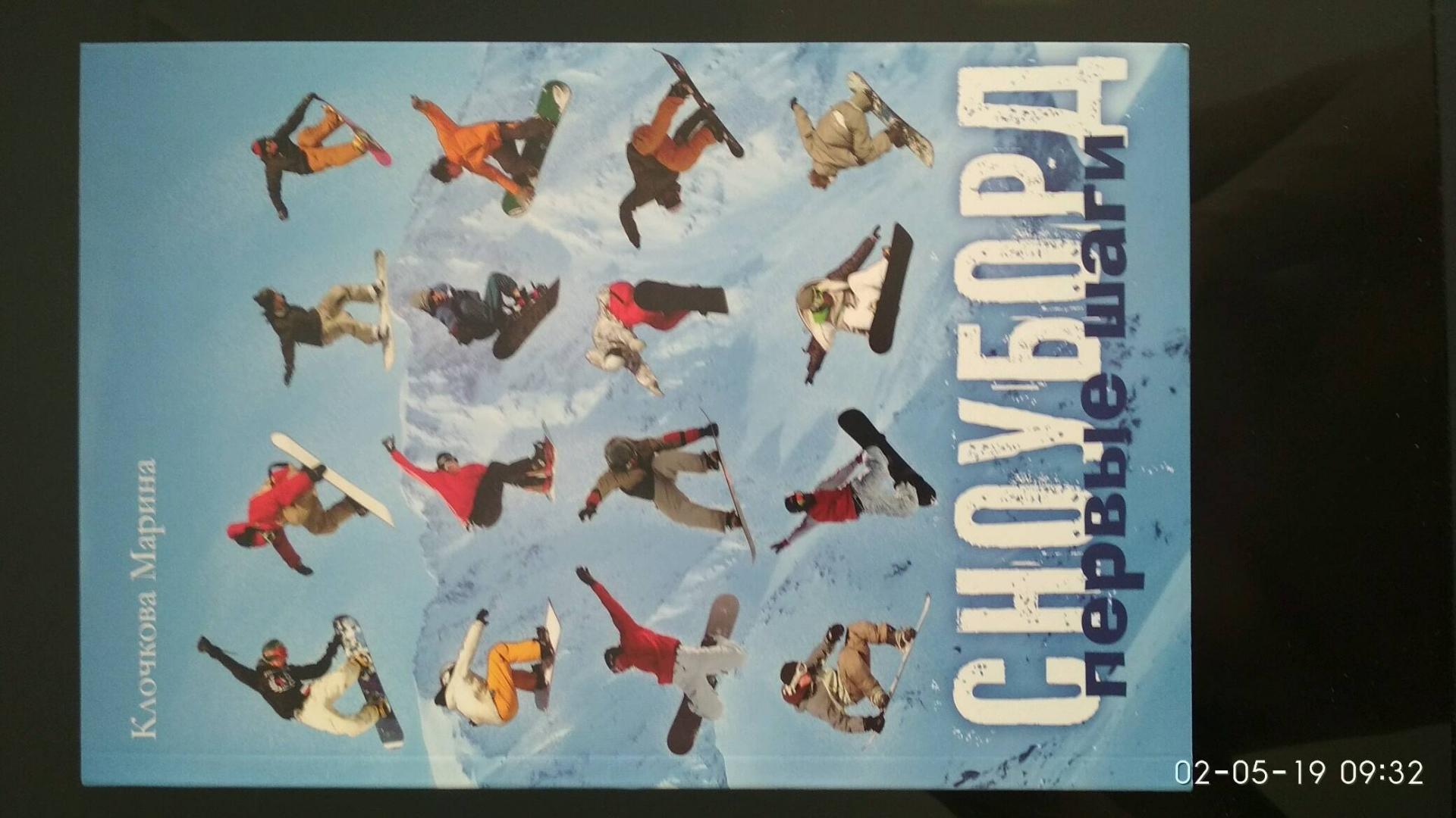 Иллюстрация 4 из 4 для Сноуборд. Первые шаги - Марина Клочкова | Лабиринт - книги. Источник: Гордеева Юлия