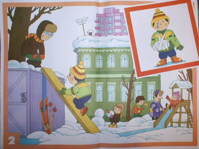 Картинки по безопасности детский сад