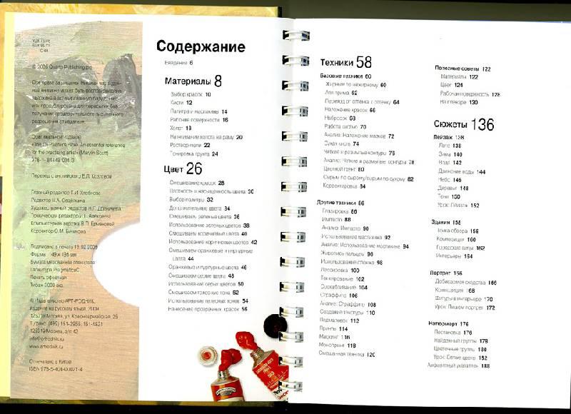 Иллюстрация 3 из 15 для Живопись маслом. Энциклопедия | Лабиринт - книги. Источник: Иванна