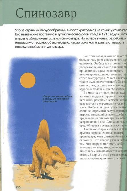 Иллюстрация 1 из 7 для Динозавры. Полная энциклопедия   Лабиринт - книги. Источник: bagirchik