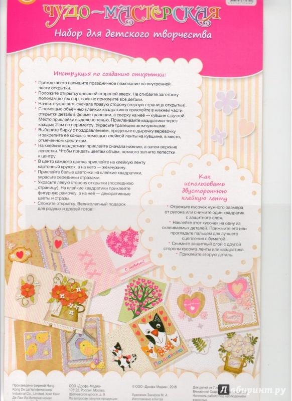 Чудо-мастерская открытка своими руками цветы