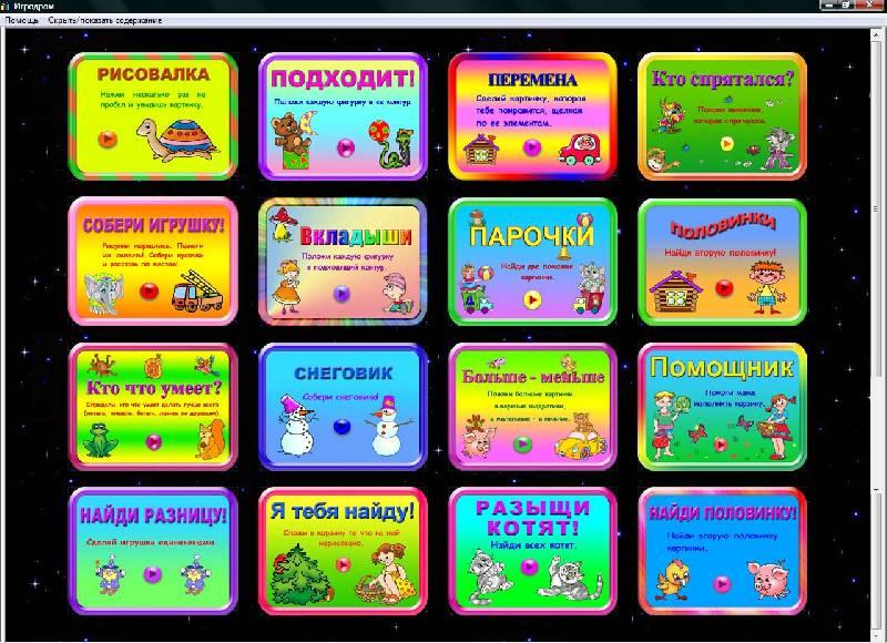 Иллюстрация 1 из 11 для Развивающие игры 3 (CDpc)   Лабиринт - Источник: Ахметкереева Елена Сергеевна