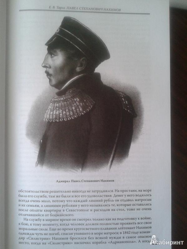Иллюстрация 6 из 16 для Адмирал Ее Величества России - Павел Нахимов   Лабиринт - книги. Источник: Лекс