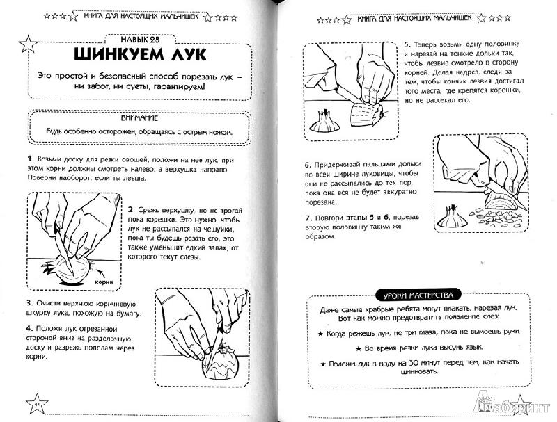 Иллюстрация 8 из 17 для Книга для настоящих мальчишек - Мартин Оливер | Лабиринт - книги. Источник: Черепанова  Людмила