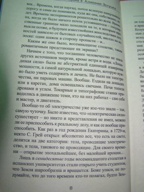 Иллюстрация 7 из 13 для Екатерина II: алмазная Золушка - Александр Бушков | Лабиринт - книги. Источник: D.OLGA