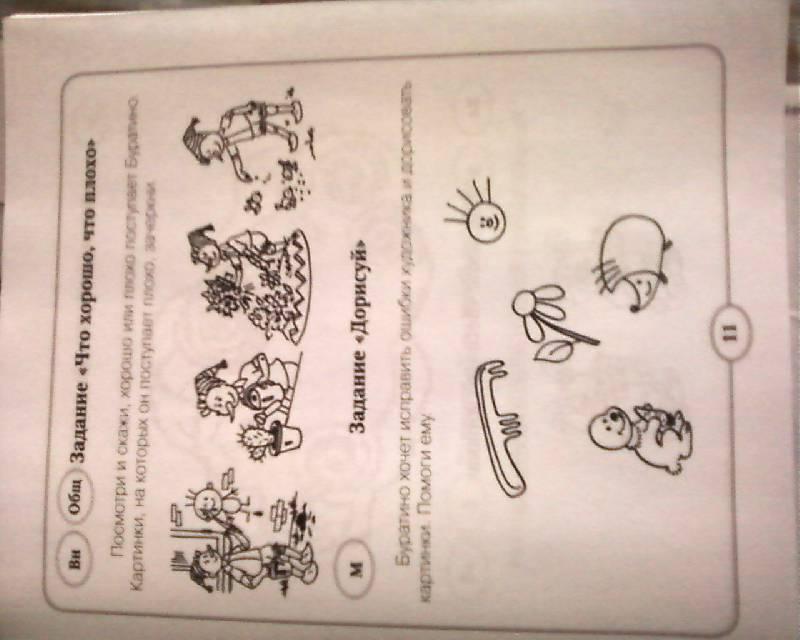 Иллюстрация 40 из 43 для 70 развивающих заданий для дошкольников 4-5 лет - Куражева, Тузаева, Козлова | Лабиринт - книги. Источник: Трепакова  Елена Викторовна