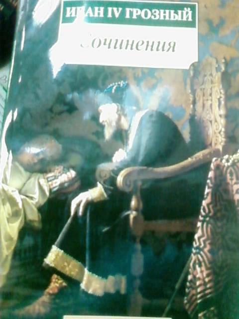 Иллюстрация 1 из 4 для Сочинения - IV Иван | Лабиринт - книги. Источник: lettrice