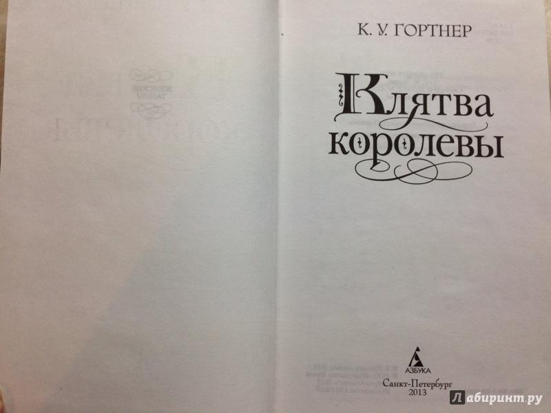 Иллюстрация 4 из 13 для Клятва королевы - К. Гортнер | Лабиринт - книги. Источник: Коптева  Юлия Валентиновна