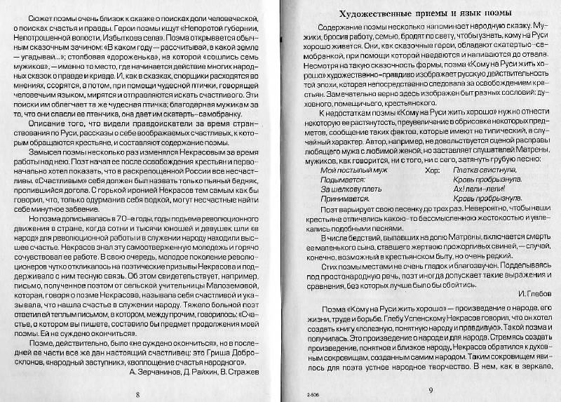 Кому на руси жить хорошо эссе 6791