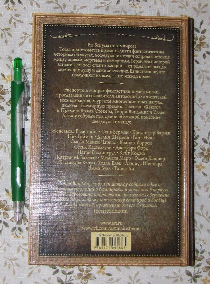 Иллюстрация 17 из 61 для Клыки. Истории о вампирах - Никс, Гейман, Блэк, Марр, Клэр | Лабиринт - книги. Источник: V  Marisha