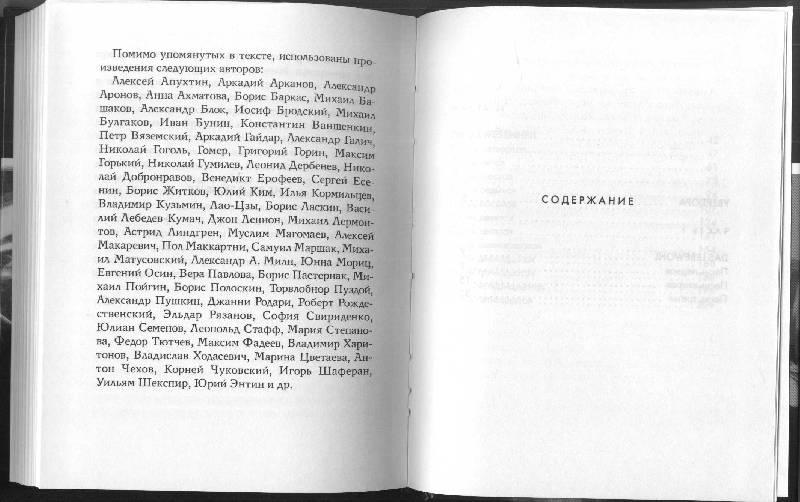 Иллюстрация 13 из 15 для Илиади: Книга песен - Марта Петрова | Лабиринт - книги. Источник: Marinella