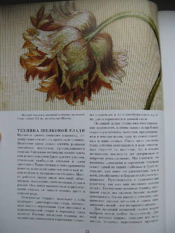 Иллюстрация 14 из 31 для Английская королевская школа вышивания - Салли Сандерс | Лабиринт - книги. Источник: lexus