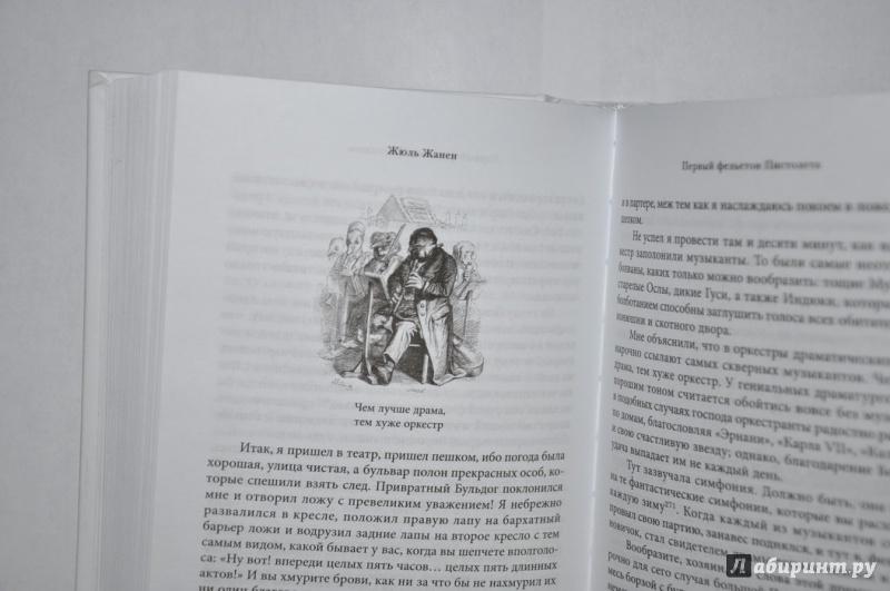 Иллюстрация 20 из 21 для Сцены частной и общественной жизни животных - Санд, Бальзак, Сталь | Лабиринт - книги. Источник: jonstewart