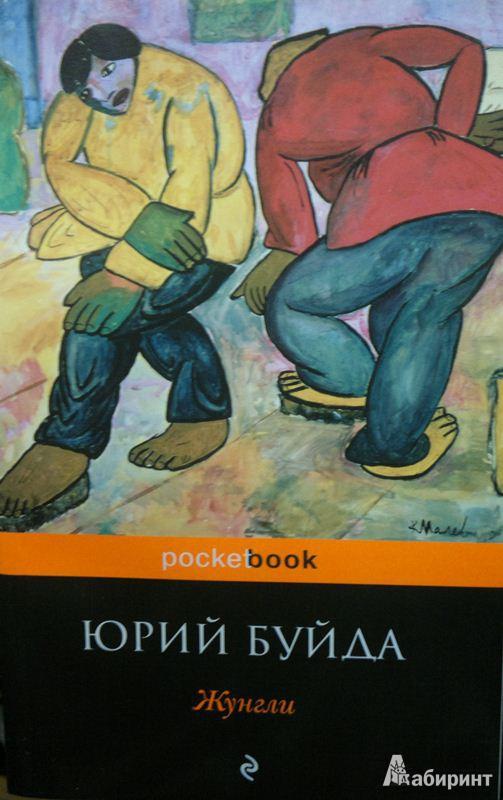 Иллюстрация 1 из 4 для Жунгли - Юрий Буйда | Лабиринт - книги. Источник: Леонид Сергеев