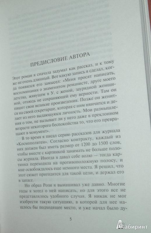 Иллюстрация 1 из 3 для Пироги и пиво, или Скелет в шкафу - Уильям Моэм | Лабиринт - книги. Источник: Леонид Сергеев