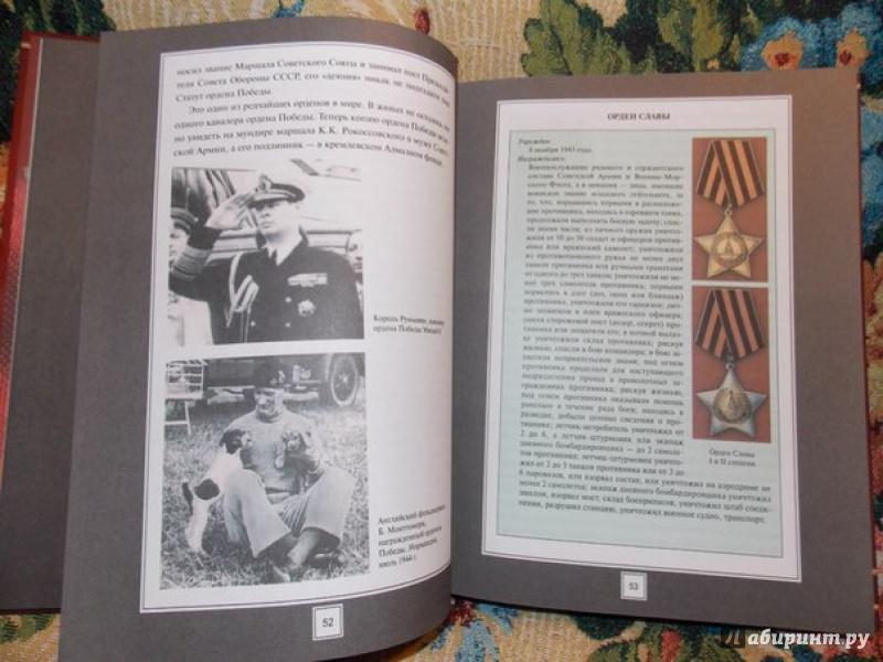 Иллюстрация 6 из 16 для Полная энциклопедия орденов, медалей, знаков СССР и Германии Второй мировой войны   Лабиринт - книги. Источник: денисище
