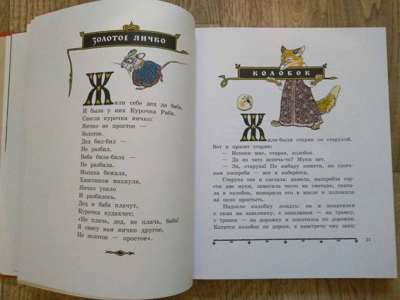 Иллюстрация 86 из 98 для Русские народные сказки. Рисунки ...
