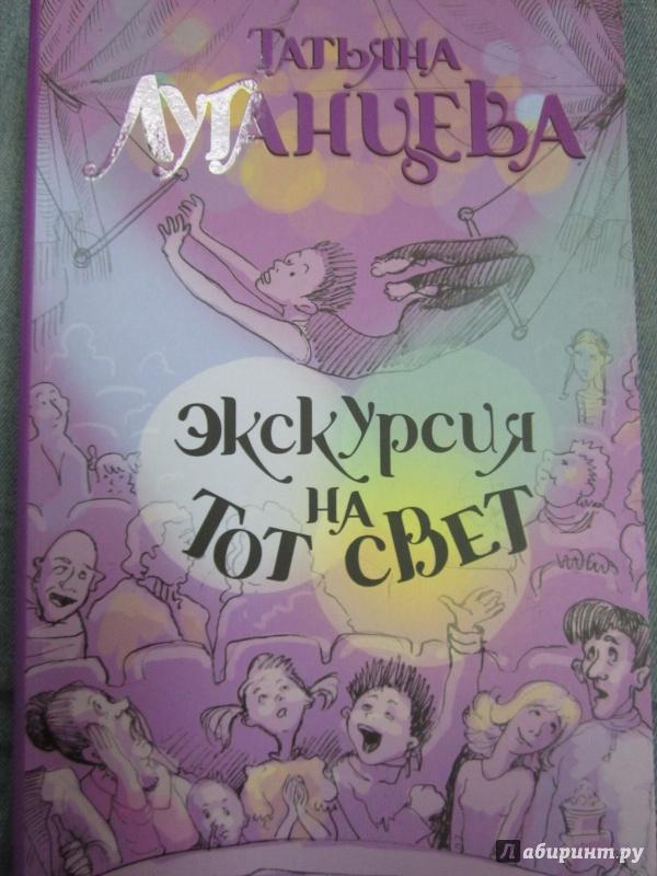Иллюстрация 1 из 7 для Экскурсия на тот свет - Татьяна Луганцева   Лабиринт - книги. Источник: Елизовета Савинова