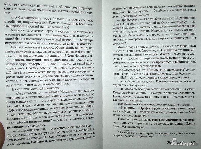 Иллюстрация 9 из 20 для Ненасытный - Мэг Кэбот | Лабиринт - книги. Источник: Леонид Сергеев