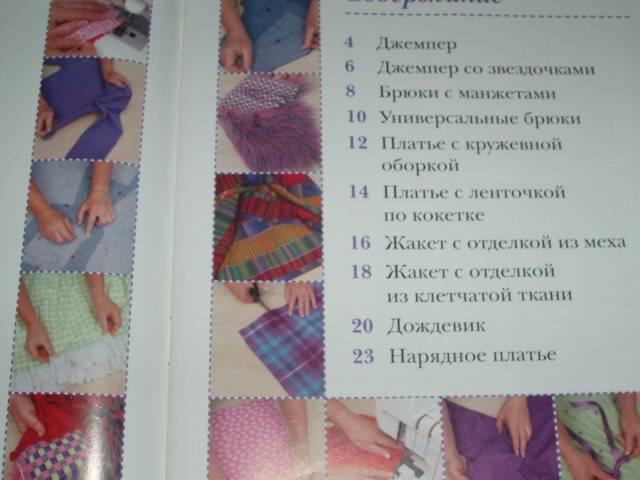 Иллюстрация 1 из 5 для Модели для девочек - М. Гагарина | Лабиринт - книги. Источник: Витаминка