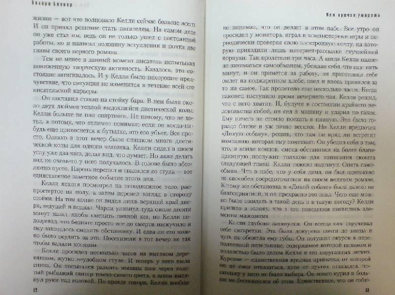 Иллюстрация 3 из 4 для Нет причин умирать - Хилари Боннер   Лабиринт - книги. Источник: Настёна