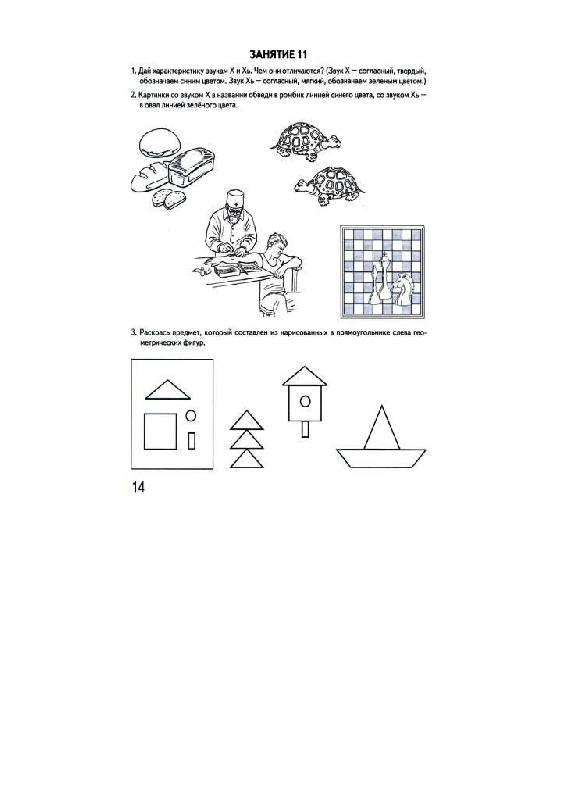 Иллюстрация 15 из 16 для Говорим правильно в 6-7 лет. Альбом 1 упражнений по обучению грамоте детей подготовит. логогруппы - Оксана Гомзяк | Лабиринт - книги. Источник: Юта