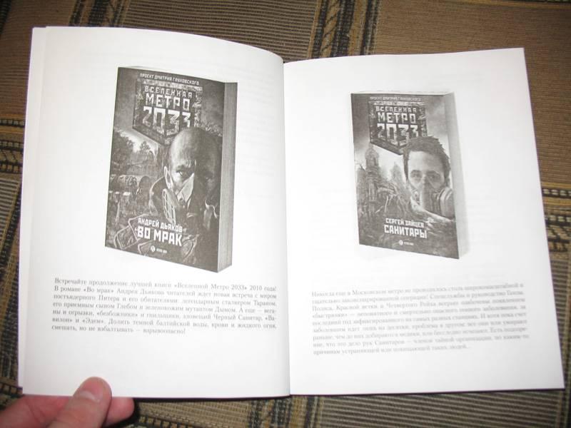 Иллюстрация 5 из 18 для Метро 2033: Ледяной плен - Игорь Вардунас | Лабиринт - книги. Источник: К Л Я К С А