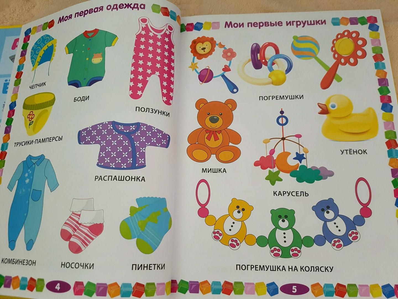 Иллюстрация 5 из 37 для Моя первая книга. Энциклопедия для малышей от 6 месяцев - Тамара Скиба | Лабиринт - книги. Источник: Лабиринт