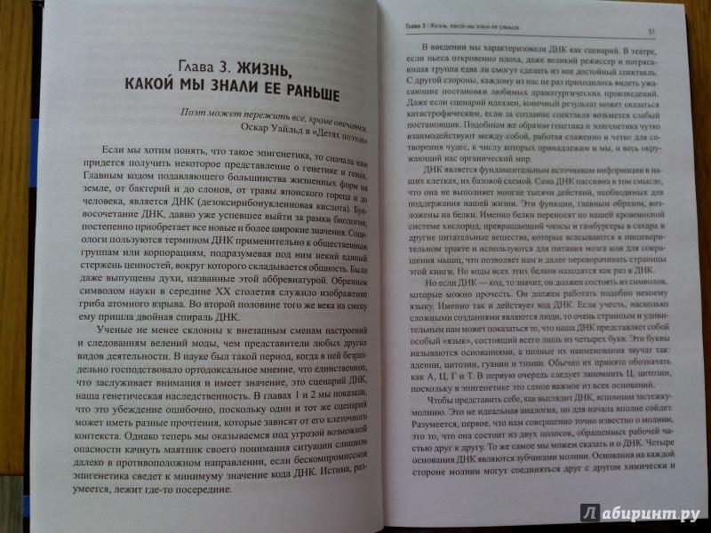 Иллюстрация 5 из 28 для Эпигенетика: как современная биология переписывает наши представления о генетике, заболеваниях - Несса Кэри   Лабиринт - книги. Источник: Busyay