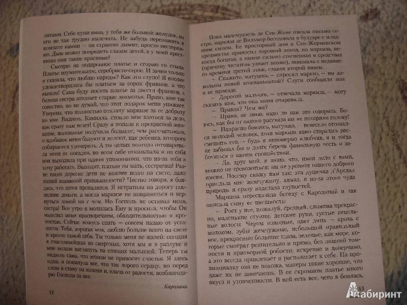 Иллюстрация 8 из 9 для Маркиз де Вильмер - Жорж Санд | Лабиринт - книги. Источник: Шевченко  Евгения