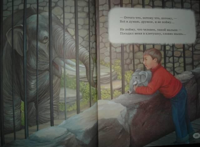 иллюстрации к стихам саши черного слон нашей