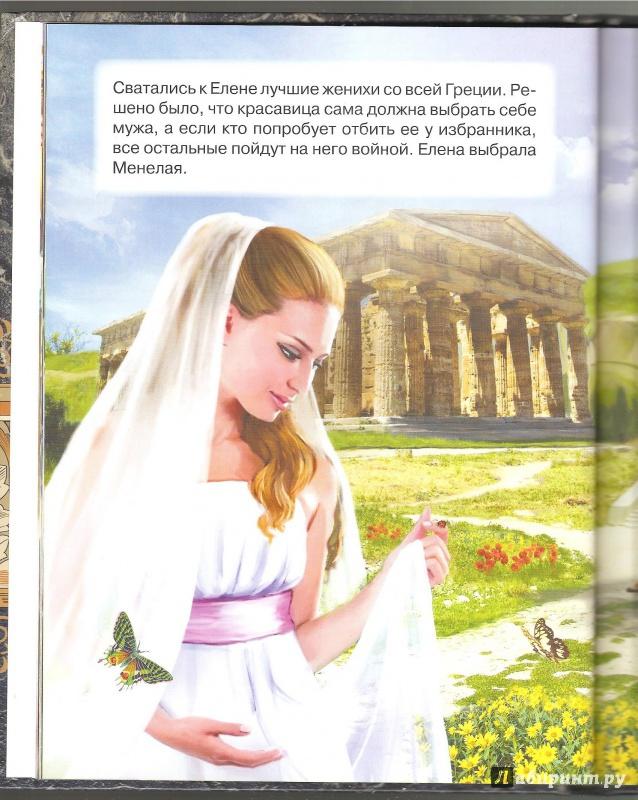Иллюстрация 5 из 16 для Древнегреческие мифы. Троянская война | Лабиринт - книги. Источник: Alex