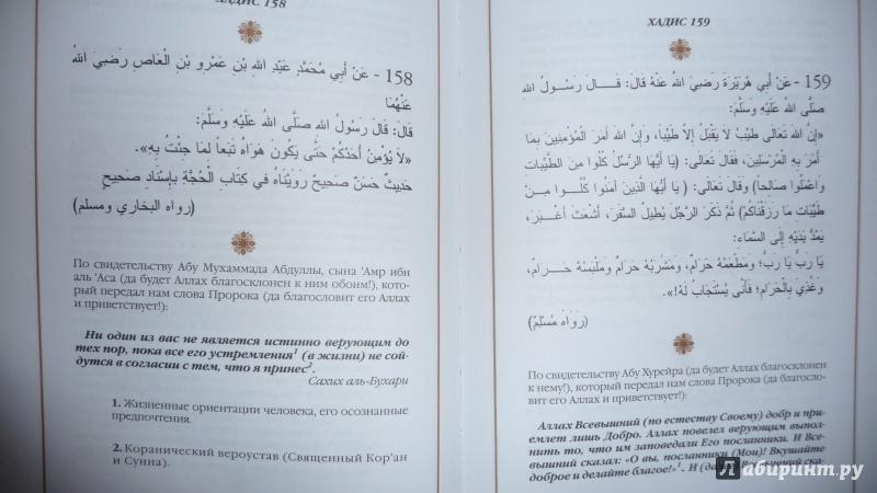 Иллюстрация 6 из 11 для Хадисы Пророка | Лабиринт - книги. Источник: Дмитриева  Наталья
