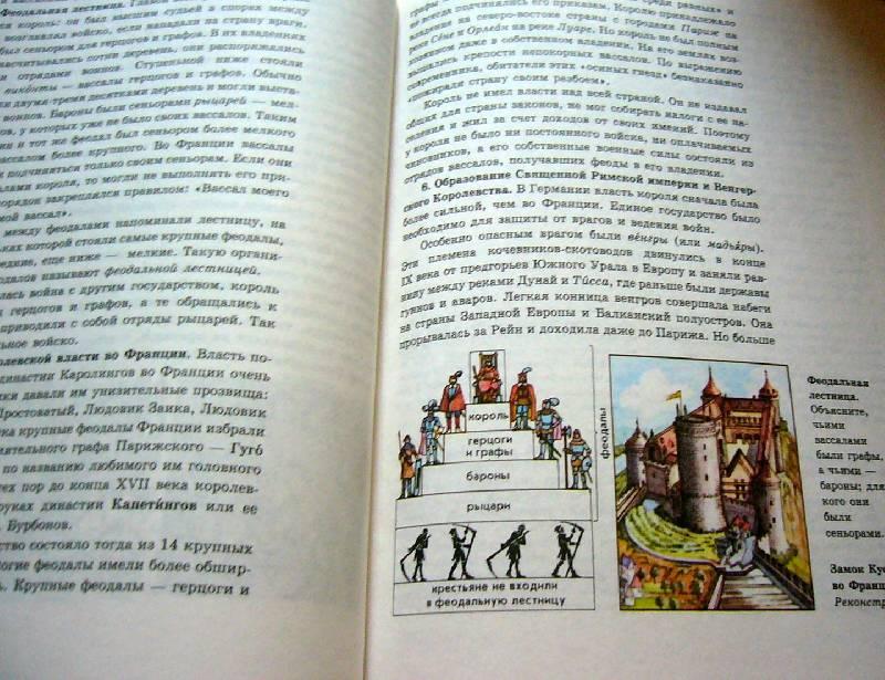Ответы по учебнику истории средних веков 6 класс агибалова