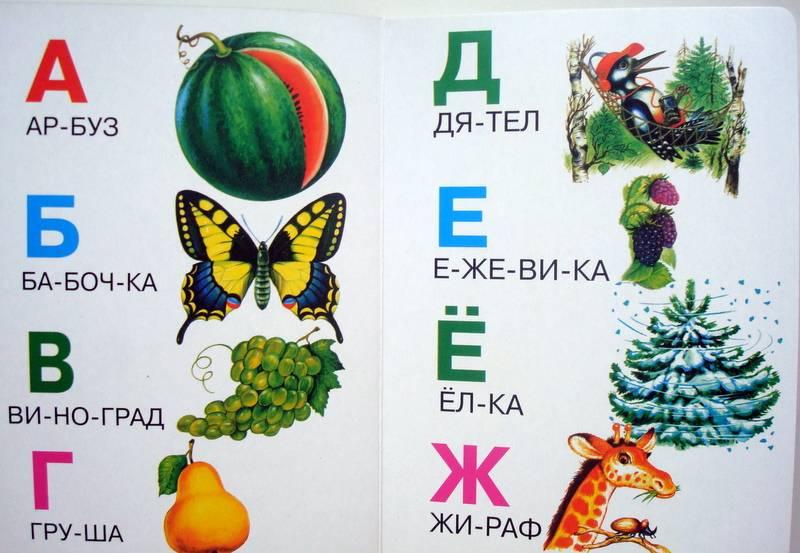Иллюстрация 1 из 8 для Азбука по сло-гам | Лабиринт - книги. Источник: Бривух