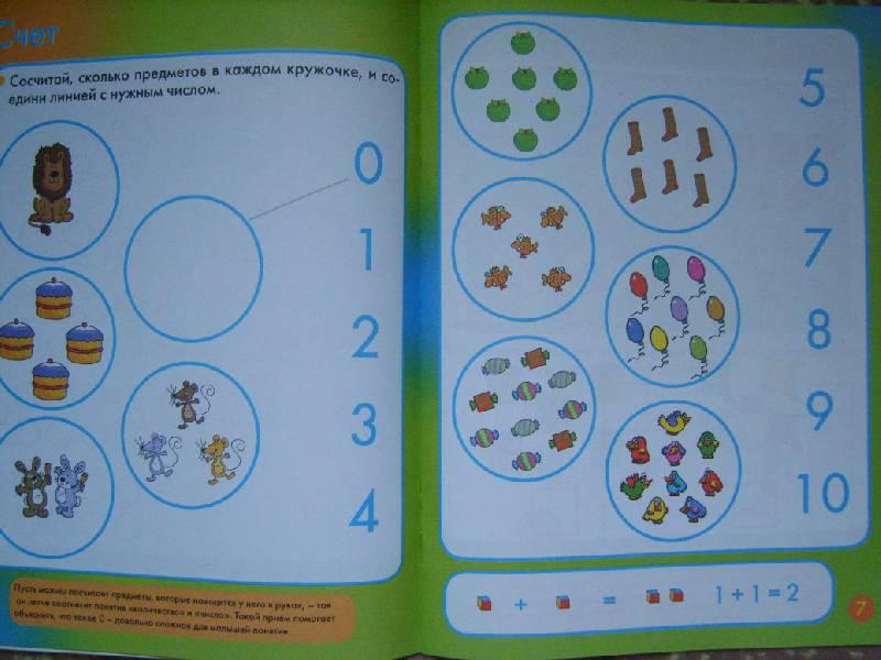 Иллюстрация 21 из 24 для Счет: Для детей 3-5 лет: Задания и упражнения для дошкольников - Кэрол Корнуэлл   Лабиринт - книги. Источник: Tatka