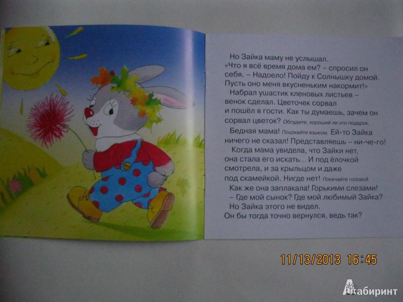 Иллюстрация 6 из 10 для Зайка потерялся - Сергей Савушкин   Лабиринт - книги. Источник: Мубаракшина  Татьяна