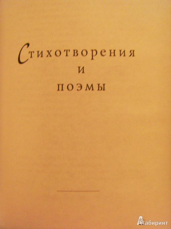 Иллюстрация 5 из 13 для Пер Гюнт: стихотворения - Хенрик Ибсен | Лабиринт - книги. Источник: ChaveZ